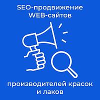 Интернет SEO-продвижение WEB-сайтов производителей красок и лаков
