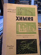 Смирнов. Хімія. Підручник для восьмирічної школи. М., 1964.