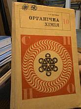 Цвєтков. Органічна хімія. 10 клас. К., 1978, 1985