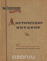 М. С. Маршак Диетическое питание