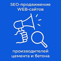 Интернет SEO-продвижение WEB-сайтов производителей цемента и бетона