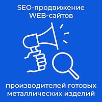 Интернет SEO-продвижение WEB-сайтов производителей готовых металлических изделий