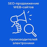 Интернет SEO-продвижение WEB-сайтов производителей электроники
