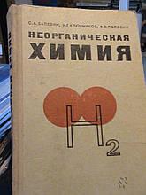 Балезин. Неорганічна хімія. 7-10 клас. Для вечірньою (змінною) та заочною середньої школи. М.,1977.