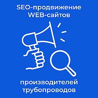 Интернет SEO-продвижение WEB-сайтов производителей трубопроводов