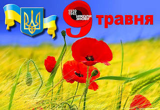 С Днем Победы!