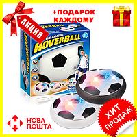 Детский мяч электрический Hoverball (Музыка+свет), Новинка