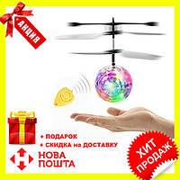 Летающий шар мяч ветолёт светящийся сенсор Flying Ball Air led sensor sphere Original size от руки, Новинка