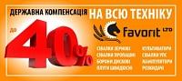 Державна компенсація до 40% на сільськогосподарську техніку