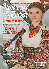 Журнал із схемами Українська Вишивка (Діана Плюс) випуск №34(2)