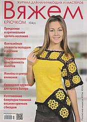 Журнал Вяжем крючком №104(2)
