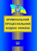 """Кримінальний процесуальний кодекс України. Новий. """"Право"""""""