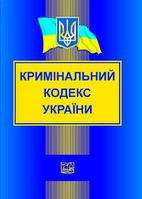 """Кримінальний кодекс України. Новий. """"Право"""""""