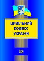 """Цивільний кодекс України. Новий. """"Право"""""""