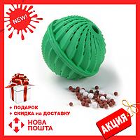 Шарик мячик для стирки белья Clean Ballz, Новинка