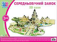 "3D пазл ""Средневековый замок"""