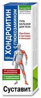 Гель-бальзам для тела при болях в суставах и мышцах Хондроитин с глюкозамином