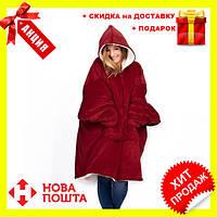 Толстовка - плед с капюшоном HUGGLE HOODIE - BLANKET, Новинка