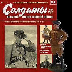 Солдати Великої Вітчизняної Війни випуски №№1-62
