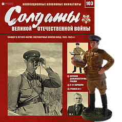 Солдаты Великой Отечественной Войны выпуски №№1-62