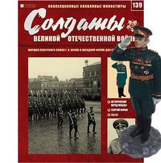 Солдаты Великой Отечественной Войны №63-189