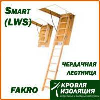 Чердачная лестница Fakro Smart (LWS)