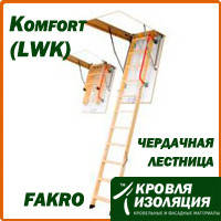 Чердачная лестница Fakro Komfort (LWK)