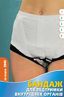 Бандаж для поддержки внутренних органов Алком 2040 1-5 размер