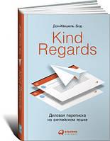 Дон-Мишель Бод. Kind regards: Деловая переписка на английском языке