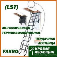 Чердачная лестница Fakro (LST) металлическая термоизоляционная