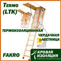 Чердачная лестница Fakro Termo (LTK) термоизоляционная