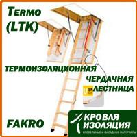 Чердачная лестница Fakro Termo (LTK) термоизоляционная - Кровля и Изоляция в Харькове
