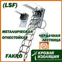 Чердачная лестница Fakro (LSF) металлическая огнестойкая