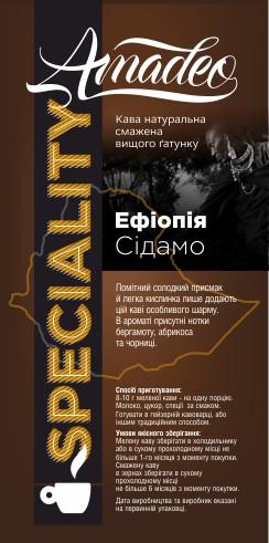 Арабика Ефиопия Сидамо (Speciality City Roast) (минимальная отгрузка 0,5 кг)