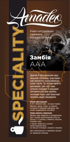 Арабика Замбия ААА (Speciality City Roast) (минимальная отгрузка 0,5 кг)