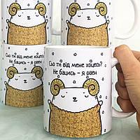 Подарочная чашка Сьо ти від мене хоцесь? Я овен