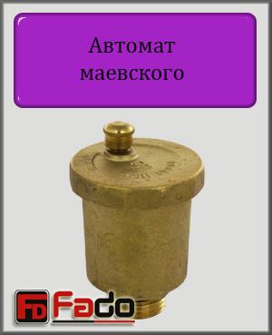 """Воздухоотводчик FADO 1/2"""" автоматический"""