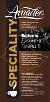 Арабика Ефиопия Джимма Грейд 5 (Speciality City Roast)