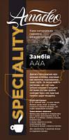 Арабика Замбия ААА (Speciality City Roast)