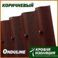 Ондулин (Onduline) кровельный волнистый лист, коричневый