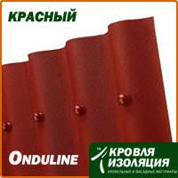 Ондулин (Onduline) кровельный волнистый лист, красный