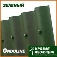 Ондулин (Onduline) кровельный волнистый лист, зеленый