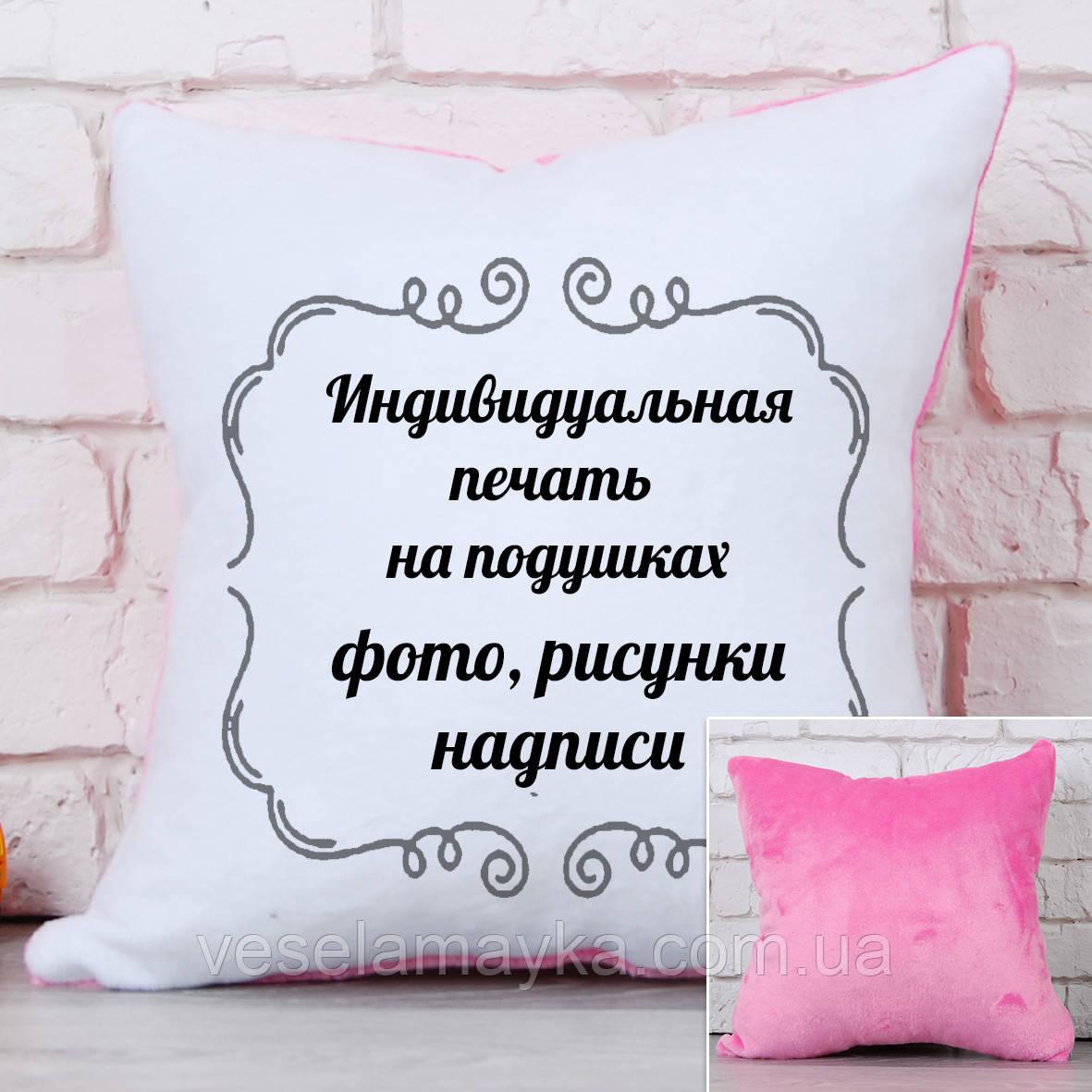 Розовая плюшевая подушка с печатью 35x35 см