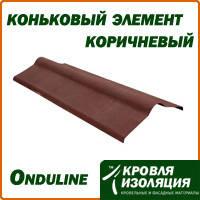 Ондулин (Onduline) коньковый элемент, коричневый