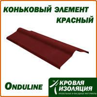 Ондулин (Onduline) коньковый элемент, красный
