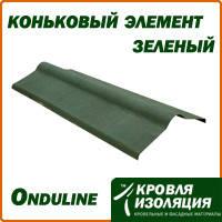 Ондулин (Onduline) коньковый элемент, зеленый