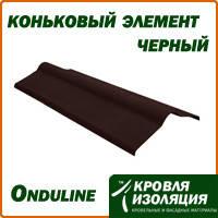 Ондулин (Onduline) коньковый элемент, черный