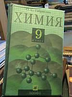 Габриэлян. Химия. 9 класс. М, 2003