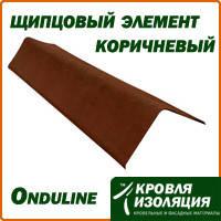 Ондулин (Onduline) щипцовый элемент, коричневый