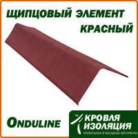 Ондулин (Onduline) щипцовый элемент, красный